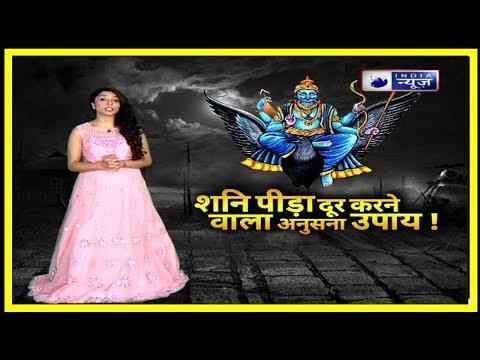 Astrology Tips For Saturday Shani Dev Ke TotkeShanivar Ke Upay शनि पीडा दूर करने वाले ज्योतिष उपाय