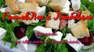 Вкусный и легкй салат со свеклой и рукколой
