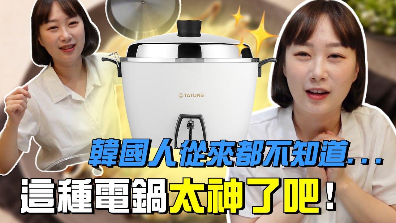 韓國人從來沒見過的台灣大同電鍋,原來那麼強啊!用電鍋竟然也能做出這種料理?韓國女生咪蕾 #疫起來煮