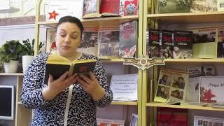 """Полукарова Н. С . """"Война, война - святая проза"""" марафон военной книги"""