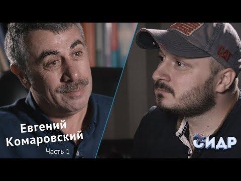 Доктор Комаровский о медицине и политике. Самое актуальное (интервью Владу Сидоренко). Часть 1