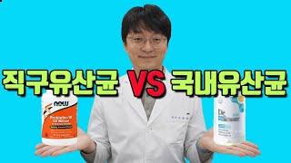직구유산균 vs 국내 유산균, 둘 중 이게 확실히 낫습…