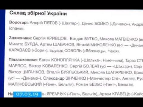 ТРК ВіККА: До складу збірної України у відборі на Євро-2020 увійшли два черкащанина