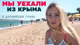 ВЛОГ: Мы уезжаем из Крыма. Планы и новости. Слёт blopo в Москве