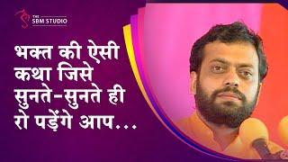 भक्त की ऐसी कथा जिसे सुनते सुनते ही रो पड़ेंगे आप | HD  |  Shri Sureshanandji