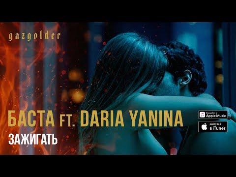 Баста ft. Daria Yanina - Зажигать (16 апреля 2019) (18+)