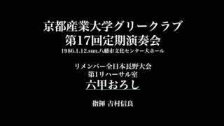 リメンバー全日本長野大会 1 六甲おろし
