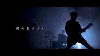 STUNNER「光の射す方へ」MUSIC VIDEO