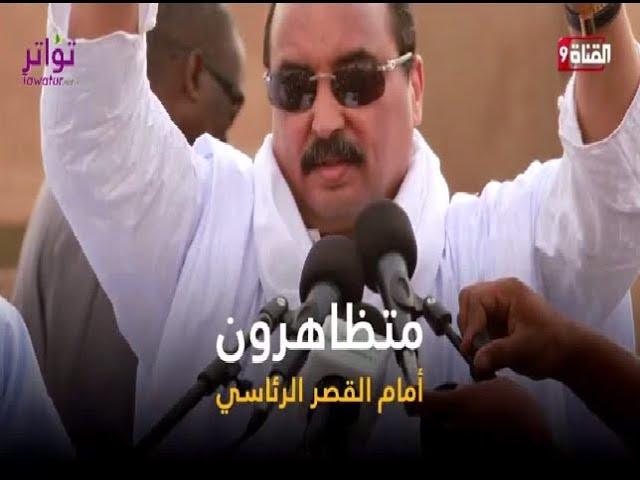 بعد أن ألغى مجلس الشيوخ .. هل يترشح رئيس موريتانيا لولاية ثالثة؟ - القناة التاسعة