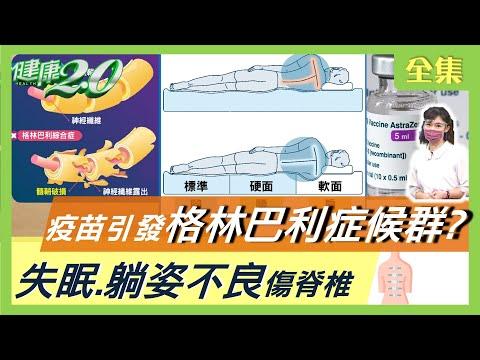 台灣-健康2.0-20210926 AZ副作用 格林巴利症候群 會四肢無力? 失眠 壓力大 躺姿不良傷脊椎