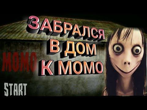 ЗАБРАЛСЯ В ДОМ МОМО Momo - The Horror Game 1 на андроид