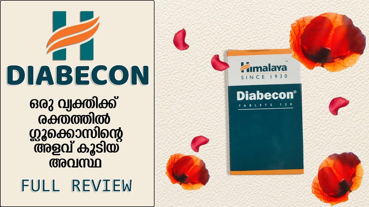 HIMALAYA DIABECON TABLET   സ്ത്രീ - പുരുഷന്മാർക്ക് ഉപയോഗിക്കാം   DIABECON FULL REVIEW
