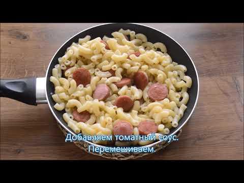 Макароны с сосисками