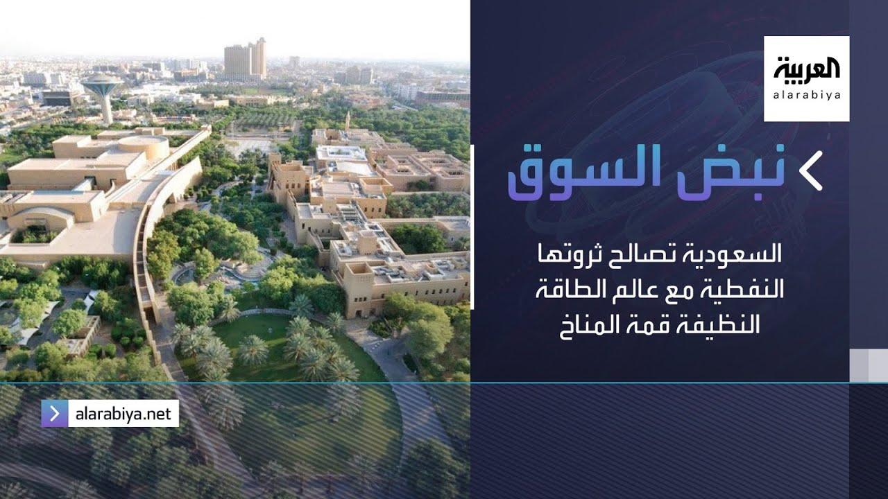 نبض السوق | السعودية تصالح ثروتها النفطية مع عالم الطاقة النظيفة قمة المناخ  - نشر قبل 26 دقيقة