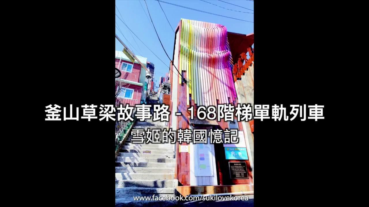 釜山草梁故事路 - 168階梯單軌列車 by 雪姬 - YouTube