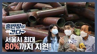 [홍반장이간다] 서울시에서 우리집 수도관 교체비용을 지…