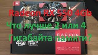 Майнинг. Radeon RX 550 4Gb. Что лучше 2 или 4 гига памяти?