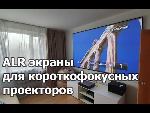 Экран ALR Pet Crystal для ультракороткофокусных проекторов