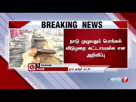 Pongal holidays no more compulsory but 'restricted': Central govt | News7 Tamil