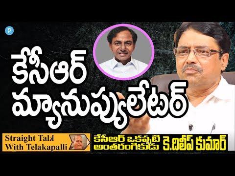K.Dileep Kumar reveals interesting things about KCR || Telugu Popular TV