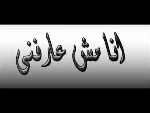 أنا مش عارفني :عبد الباسط حمودة