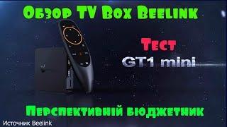Обзор-тест TV BOX Beelink GT1 MINI (Топовый бюджетник)