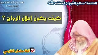 الشيخ صالح الفوزان : كيف يكون إعلان الزواج ؟