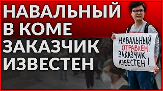 НАВАЛЬНЫЙ В КОМЕ! Как поддерживают Навального в городах России!