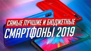 ЛУЧШИЕ БЮДЖЕТНЫЕ СМАРТФОНЫ 2019. ТОП-10