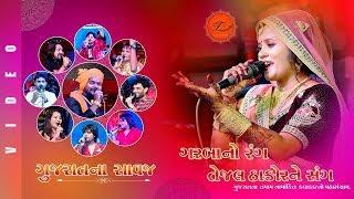 All Singar Mahasangram Live Program 2018 Tejal Thakor Ne Sang