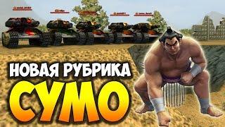 "Танки Онлайн | Новая рубрика ""СУМО"""