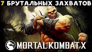 7 самых брутальных захватов в MKX