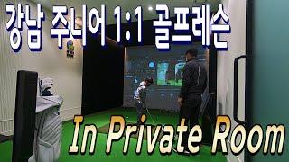 강남 주니어(어린이)골프레슨 No.1 김형근골프스쿨