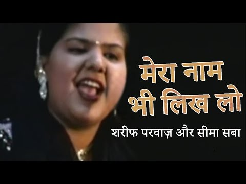 Mera Naam Bhi Likh Lo | Sharif Parwaz Aur Seema Saba | Ghazal | Qawwali Muqabla | Bismillah