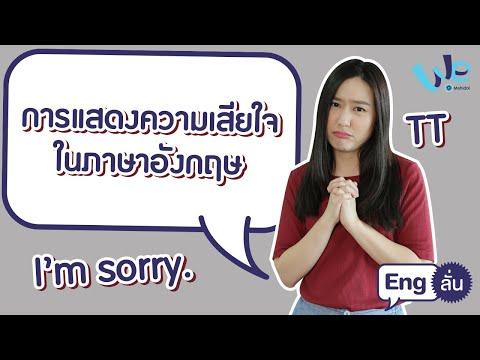 การแสดงความเสียใจในภาษาอังกฤษ | Eng ลั่น [by We Mahidol]