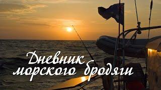 Сергей Морозов. Дневник морского бродяги / Sergei Morozov. Diary of the Sea Wanderer
