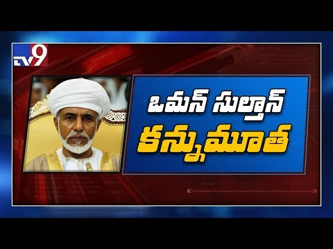 Oman Names A New Leader After The Death Of Sultan Qaboos Bin Said - TV9