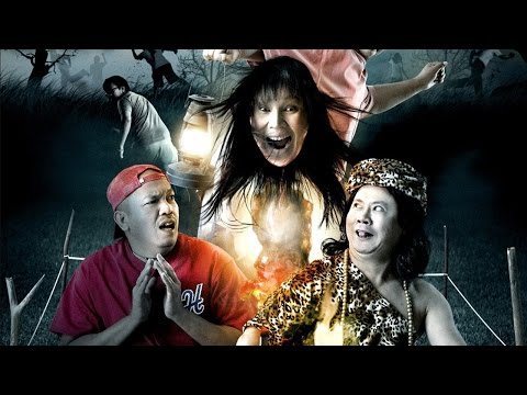 หนังตลกไทย - ผีตาหวานกับอาจารย์ตาโบ๋ (เต็มเรื่อง)