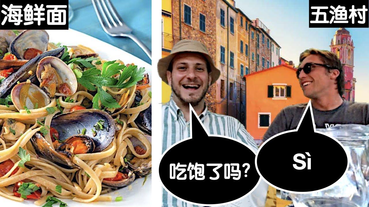 在五渔村吃海鲜面和意大利帅哥说中文? 他竟然听得懂!【EP.2】