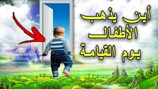 هل تعلم أين يذهب أطفال المسلمين بعد موتهم  ؟؟ وأطفال المشركين يوم القيامة...سبحان الله
