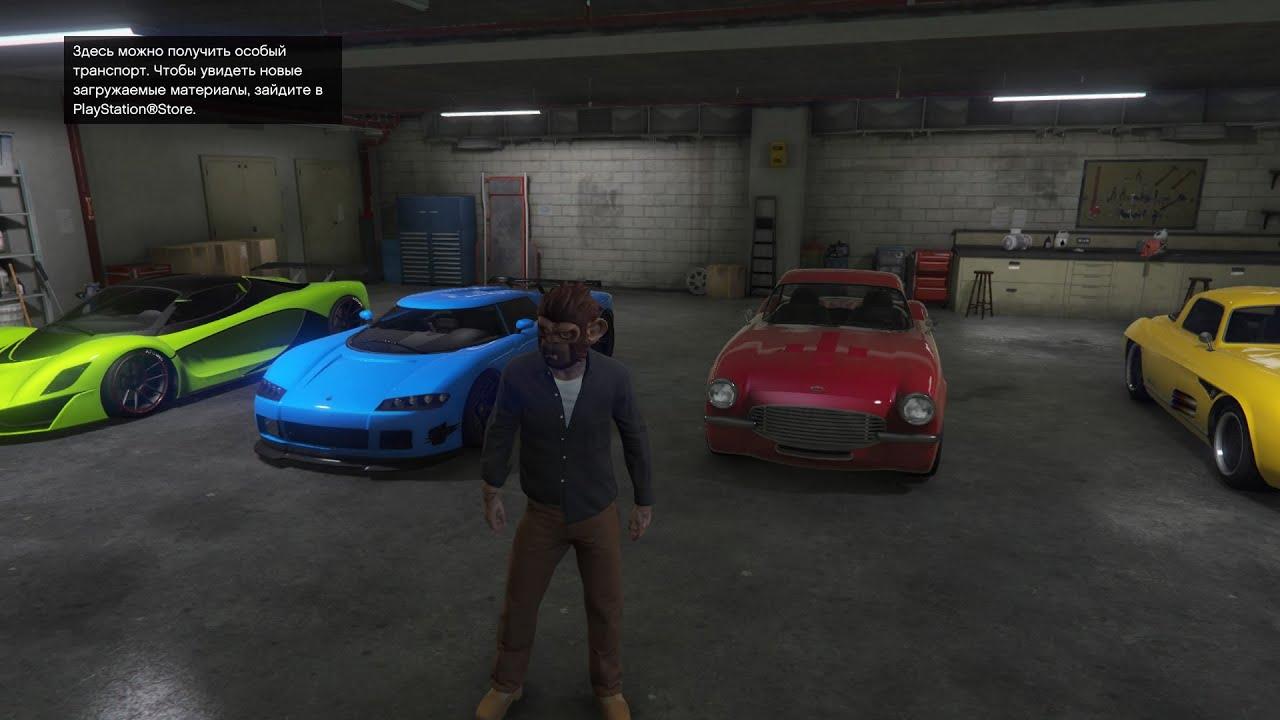5 гараж в которые гта поставить онлайн можно в машины