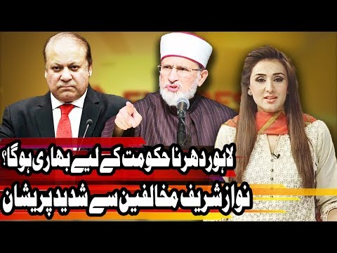 PAT set to hold anti-govt protest in Lahore - Express Experts - 16 January 2018 - Express News