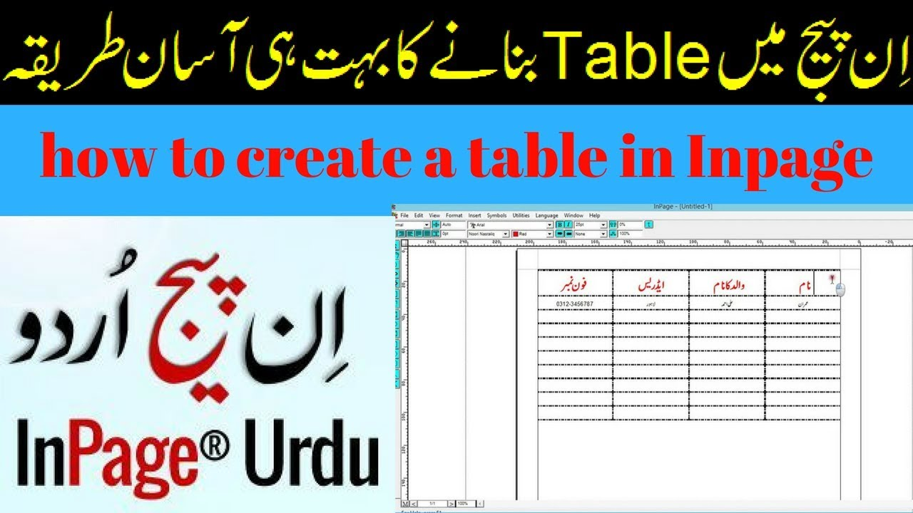 how to insert table in Inpage