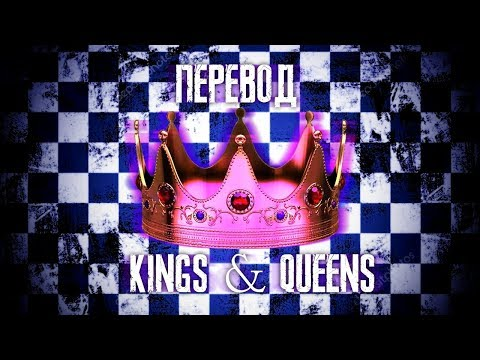 [Русский Перевод]KINGS & QUEENS (ORIGINAL SONG) LYRIC VIDEO - DAGames[RUS SUB]
