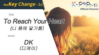 Kpop mr 노래방] 니 품에 닿기를 - dk (b1 ver.)ㆍto reach your heart ...