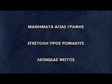 [6] Επιστολή προς Ρωμαίους δ΄ 1 - ε΄ 11 // Λεωνίδας Φέγγος