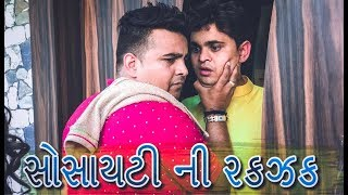 Jigli khajur new comedy video - સોસાયટી ની રકજક - gujarati comedy video