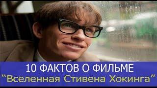 """10 фактов о фильме """"Вселенная Стивена Хокинга"""""""