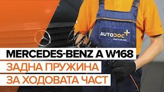 Смяна на Крушка за главен фар на MERCEDES-BENZ A-CLASS (W168) - видео инструкции