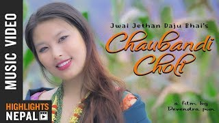 Chaubandi - Suraj Purja Ft. Sazan Gurung & Shanti Gurung | New Nepali Song 2018/2075
